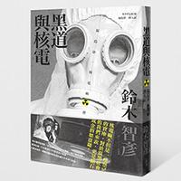 黑道與核電:福島第一核電廠潛入記-cover