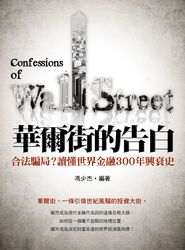 華爾街的告白:合法騙局?讀懂世界金融 300 年興衰史-cover