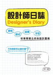 設計師日誌─網格、版式、結構、字型,從基層建立你的設計靈魂-cover