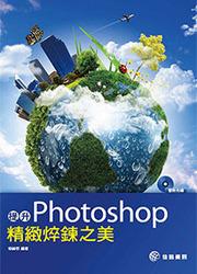 提升 Photoshop 精緻焠鍊之美 (斐夷所思─ Photoshop 淬煉之美)-cover