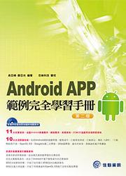 Android APP 範例完全學習手冊, 2/e-cover