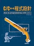 C/C++ 程式設計 (How to programming with C/C++)-cover
