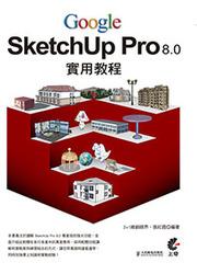 Google SketchUp Pro 8.0 實用教程-cover