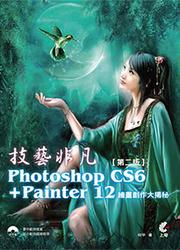 技藝非凡 Photoshop CS6 + Painter 12 繪畫創作大揭秘, 2/e-cover