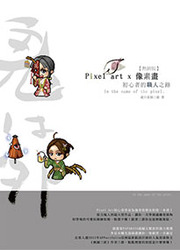 Pixel Art x 像素畫─初心者的職人之路, 2/e-cover