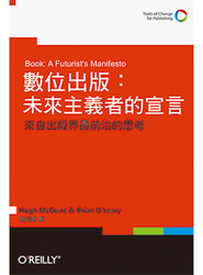 數位出版:未來主義者的宣言 (Book: A Futurist's Manifesto: A Collection of Essays from the Bleeding Edge of Publishing)-cover