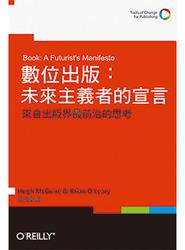 數位出版:未來主義者的宣言 (Book: A Futurist's Manifesto: A Collection of Essays from the Bleeding Edge of Publishing)