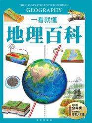 一看就懂地理百科(全民閱讀版)-cover