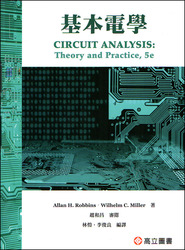 基本電學, 5/e (Robbins & Miller : Circuit Analysis: Theory and Practice, 5/e)-cover