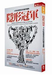 隱形冠軍:21 世紀最被低估的競爭優勢 (Hidden Champions of the 21st Century: The Success Strategies of Unknown World Market Leaders)-cover