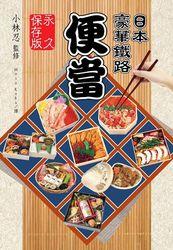日本豪華鐵路便當 永久保存版-cover