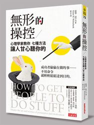 無形的操控:心理學家教你七種方法讓人甘心聽你的 (How to Get People to Do Stuff : Master the art and science of persuasion and motivation )-cover