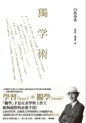 獨學術-cover
