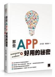 那些 APP 好用的祕密 : 黏住使用者的魅力 & UX 好感度設計-cover