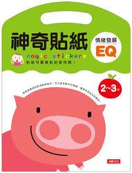 神奇貼紙 EQ 2-3歲-cover