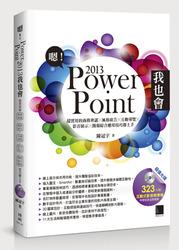 嗯 ! PowerPoint 2013 我也會-超實用的商務會議 X 風格廣告 X 互動導覽 X 影音展示 X 簡報綜合應用技巧即上手