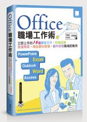 Office 職場工作術:立即上手的 16 個廣宣文件、財會試算、營運簡報、商品資料管裡、郵件排程職場即戰例-cover