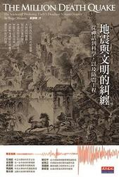 地震與文明的糾纏:從神話到科學,以及防震工程 (The Million Death Quake: The Science of Predicting Earth's Deadliest Natural Dsaster)-cover