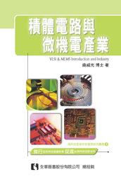 積體電路與微機電產業-cover