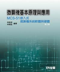 微算機基本原理與應用-MCS-51 嵌入式微算機系統軟體與硬體, 3/e-cover