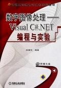 數字圖像處理-Visual C# .NET 編程與實驗-cover