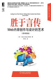 勝於言傳-Web內容創作與設計的藝術(原書第2版) (Letting Go of the Words: Writing Web Content that Works, 2/e)-cover