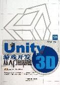Unity 3D 遊戲開發從入門到精通-cover