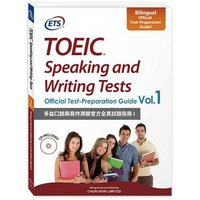 TOEIC Speaking and Writing Tests Official Test-Preparation Guide Vol.1 多益口說與寫作測驗官方全真試題指南 I