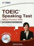 TOEIC Speaking Test Official Practice Tests 多益口說測驗官方全真試題練習手冊