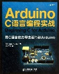 Arduino C 語言編程實戰 (Beginning C for Arduino: Learn C Programming for the Arduino)-cover