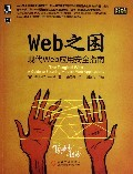 Web 之困-現代 Web 應用安全指南 (The Tangled Web: A Guide to Securing Modern Web Applications)-cover