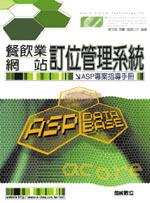 餐飲業網站訂位管理系統-ASP 專案指導手冊-cover