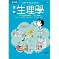 圖解生理學-cover