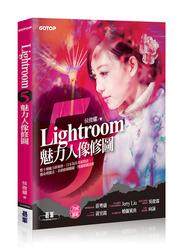 Lightroom 5 魅力人像修圖-cover