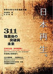日本再生:311 強震後突破與未來