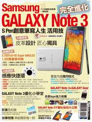 Samsung GALAXY Note 3 完全進化-cover