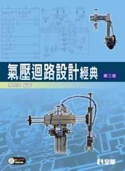 氣壓迴路設計經典, 3/e-cover