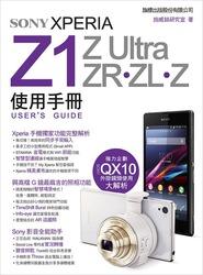 SONY XPERIA Z1‧Z Ultra‧ZR‧ZL‧ Z 使用手冊-cover