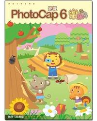 PhotoCap 6 影像樂趣多-cover