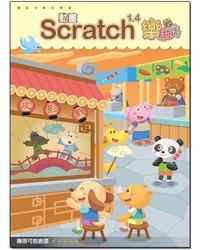 Scratch 1.4 動畫樂趣多-cover