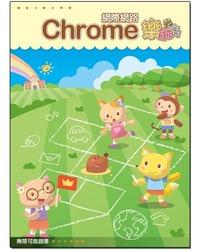 Chrome 網際網路樂趣多-cover