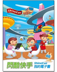 閃酷快手 ShineCue 我的電子書-cover