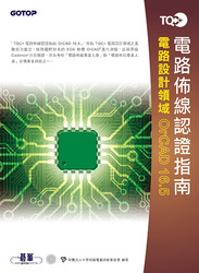 TQC+ 電路佈線認證指南 OrCAD16.5-cover