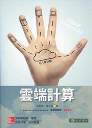 雲端計算 (授權經銷版)-cover