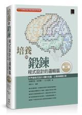 培養與鍛鍊程式設計的邏輯腦:世界級程式設計大賽的知識、心得與解題分享, 2/e (CPE 大學程式能力檢定最佳參考用書)-cover