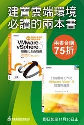 打造雲端工作站-VMware View 5 建置與維護 + 實戰雲端作業系統建置與維護-VMware vSphere 5 虛擬化全面啟動-cover