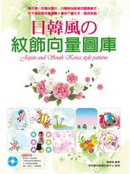 日韓風的紋飾向量圖庫-cover