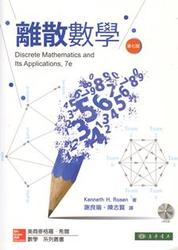 離散數學 (Rosen: Discrete Mathematics and Its Applications, 7/e)(授權經銷版)-cover