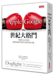 Apple vs. Google 世紀大格鬥:一場盟友反目成仇,無聲改變世界與生活的科技大戰(Dogfight: How Apple and Google Went to War and Started a Revolution)-cover
