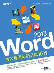 Word 2013 高效實用範例必修 16 課-cover